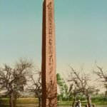 Photo of obelisk for the Obelisk Globe by Replogle product page
